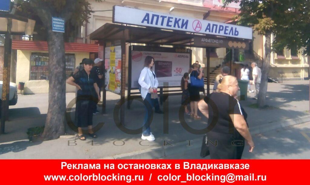 Наружная реклама в Владикавказе на остановках Кирова