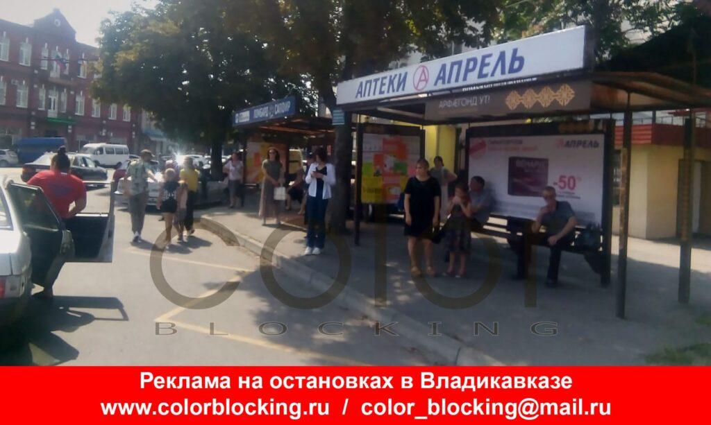 Наружная реклама в Владикавказе на остановках баннеры