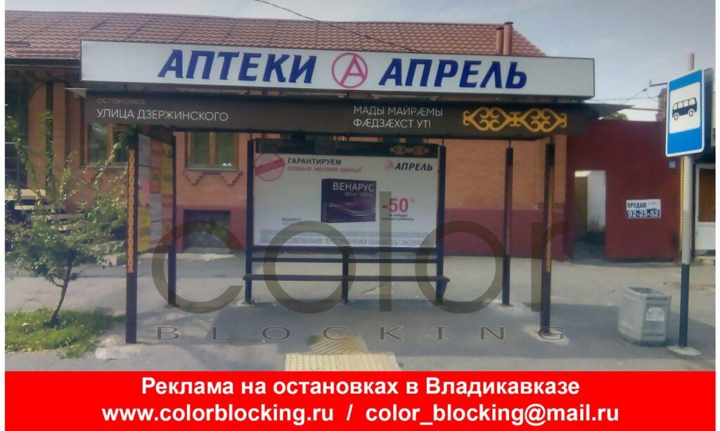 Наружная реклама в Владикавказе на остановках пр.Коста