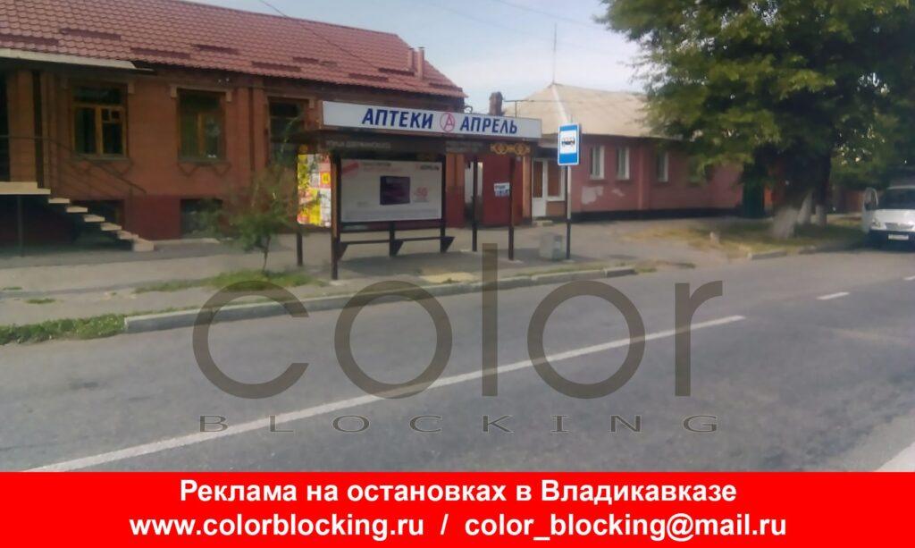 Наружная реклама в Владикавказе на остановках заказать
