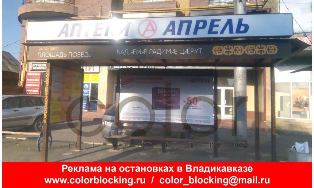 Наружная реклама в Владикавказе на остановках афиши