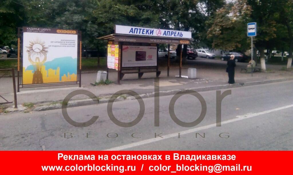 Наружная реклама в Владикавказе на остановках районы