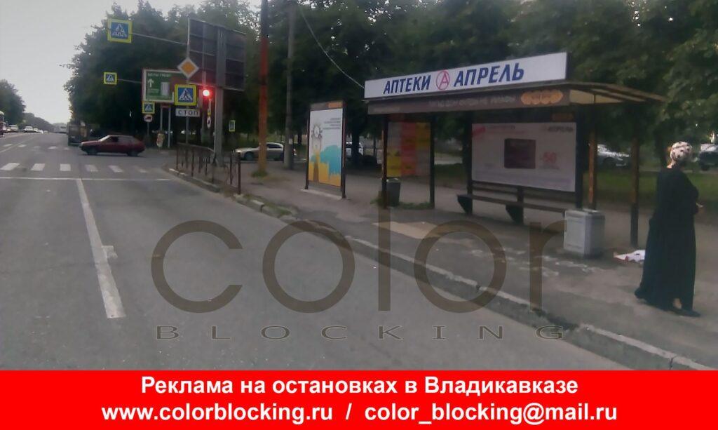 Наружная реклама в Владикавказе на остановках стенды