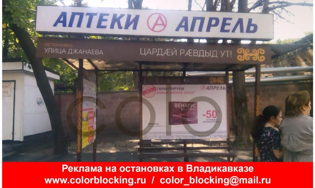 Наружная реклама в Владикавказе на остановках собственник
