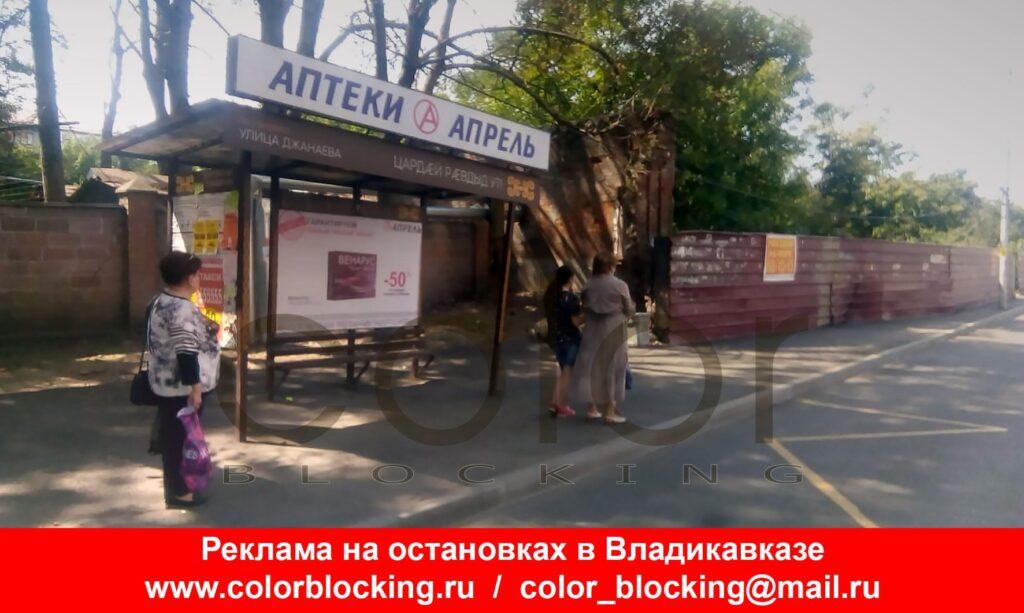 Наружная реклама в Владикавказе на остановках телефон
