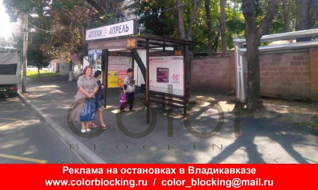 Наружная реклама в Владикавказе на остановках Маркова