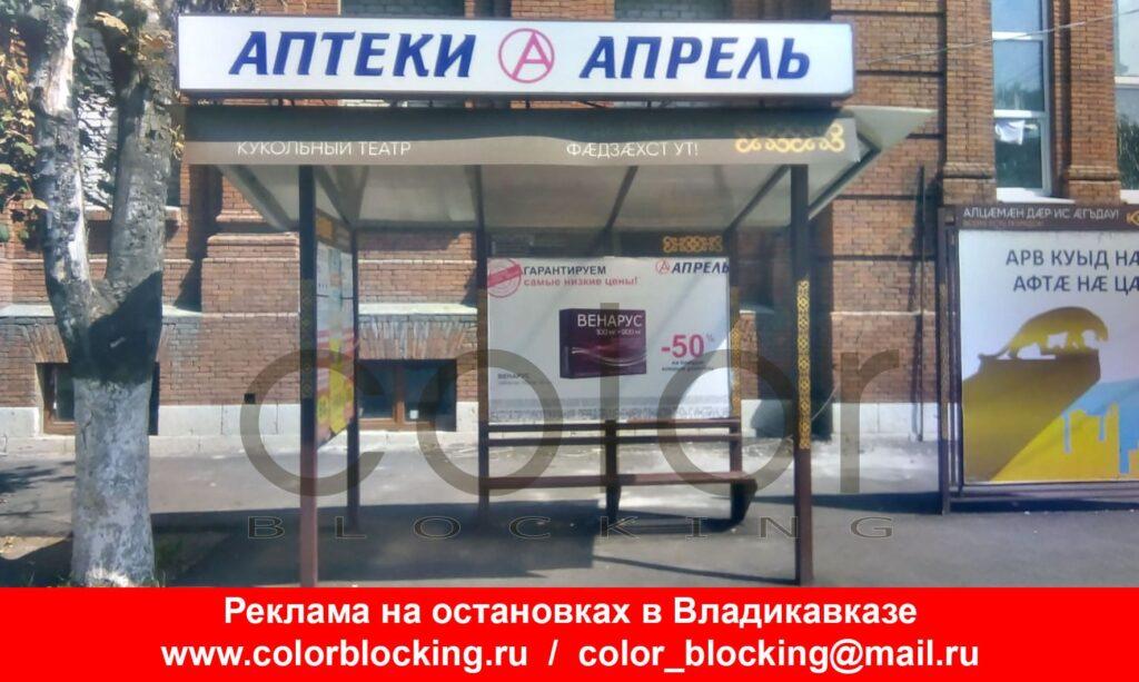 Наружная реклама в Владикавказе на остановках Маркуса