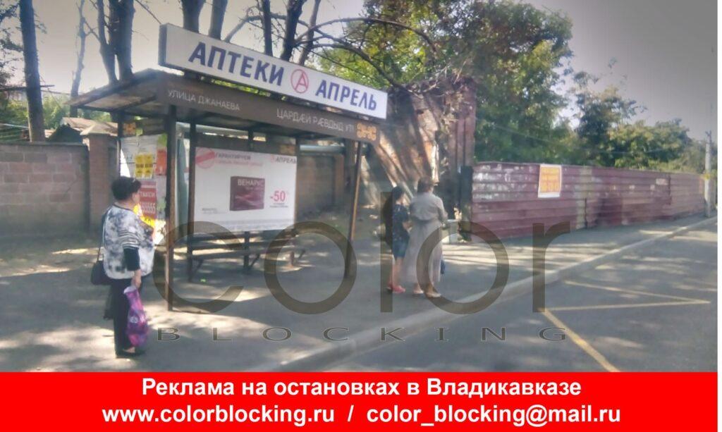 Наружная реклама в Владикавказе на остановках уличная