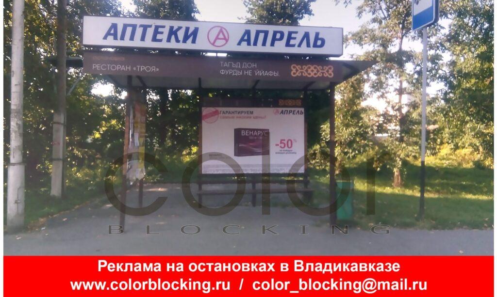 Наружная реклама в Владикавказе на остановках Барбашова
