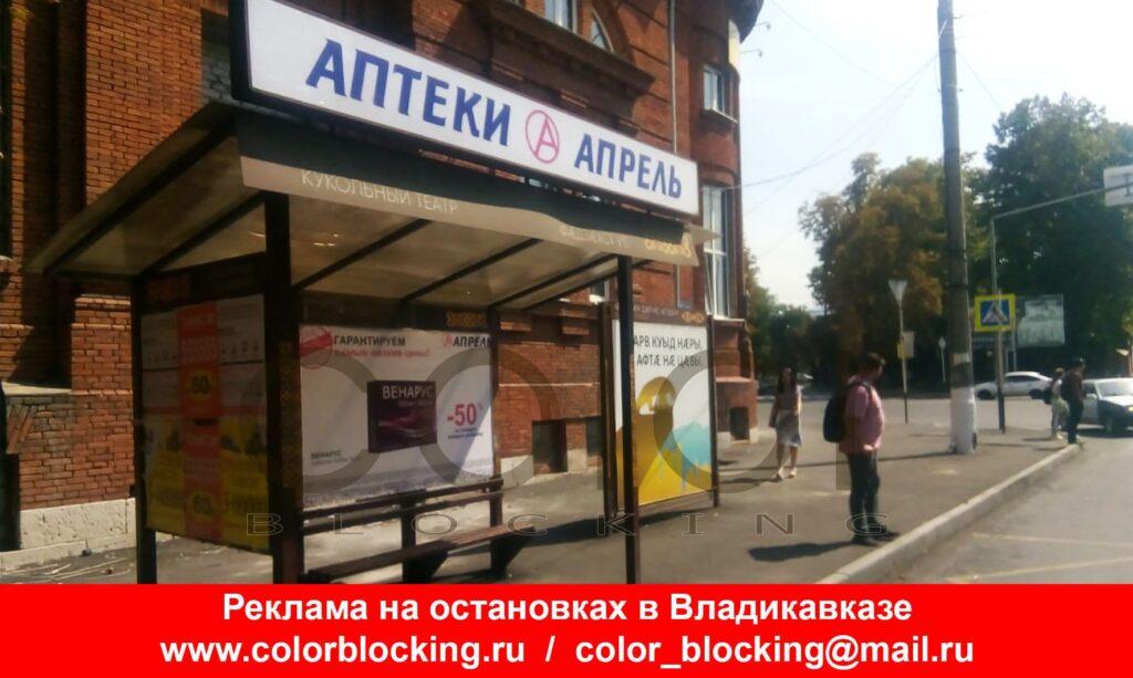 Наружная реклама в Владикавказе на остановках центр
