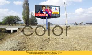 Наружная реклама в Ингушетии цена