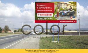 Наружная реклама в Ингушетии назрань