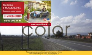 Наружная реклама в Ингушетии Магас