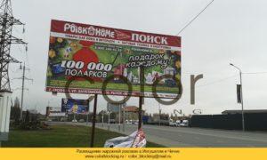 Рекламные конструкции 3х6 Чечня