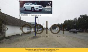 Наружная реклама в Ингушетии билборды