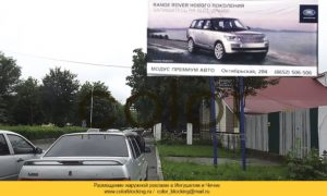 Наружная реклама в Ингушетии виды