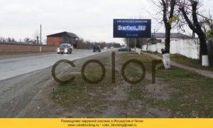Наружная реклама в Ингушетии Орджоникидзевская