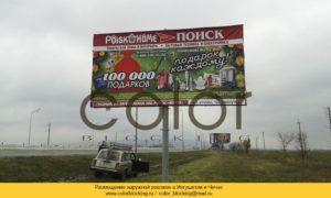 Рекламные конструкции 3х6 Грозный