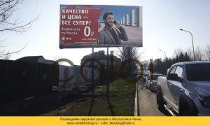 Наружная реклама в Ингушетии выезды