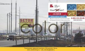 Наружная реклама в Ингушетии город