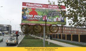 Рекламные конструкции 3х6 чеченская республика