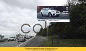 Наружная реклама в Ингушетии уличная
