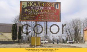 Наружная реклама в Ингушетии оператор