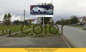 Наружная реклама в Ингушетии экраны