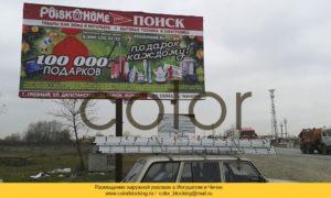 Рекламные конструкции 3х6 город