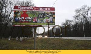 Рекламные конструкции 3х6 места