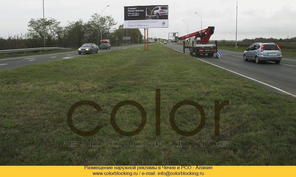Осетия реклама наружная трассы