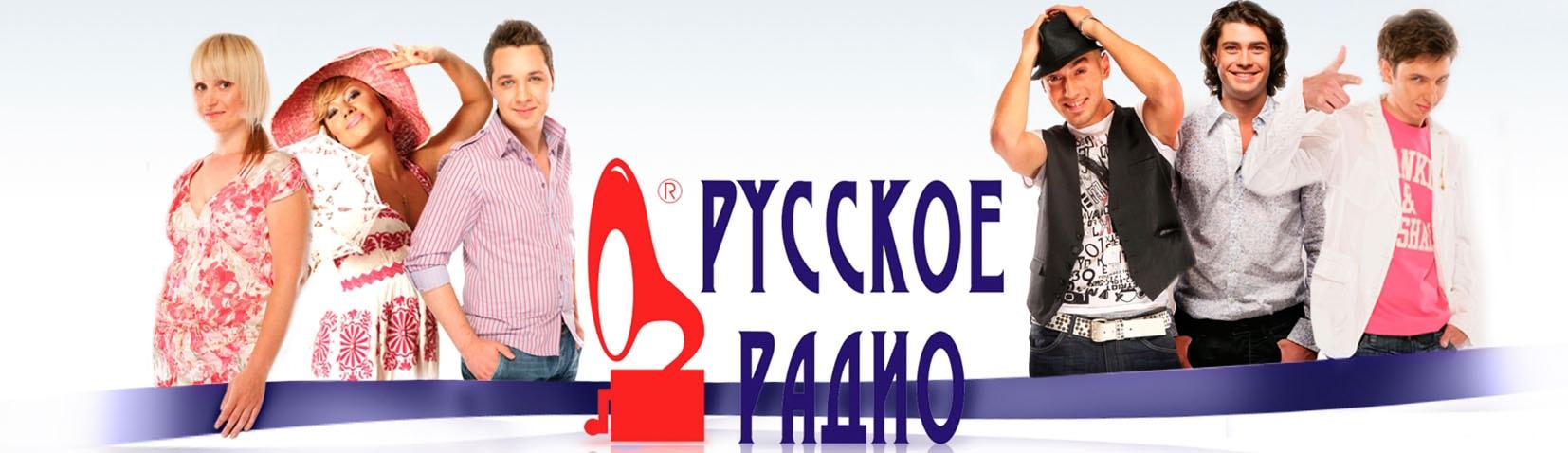 Реклама на Русское радио Владикавказ цена