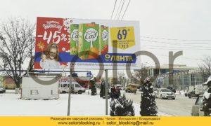 Размещение рекламы 3х6 Грозный