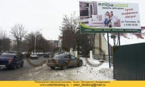 Наружная реклама Назрань билборды