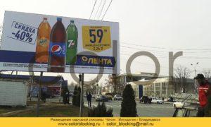 Размещение рекламы 3х6 Чечня