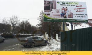 Наружная реклама Назрань 3х6