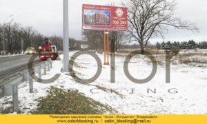 РСО-Алания реклама наружная щиты