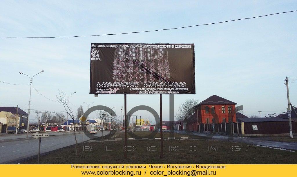 Реклама 3х6 в Чечне наружная