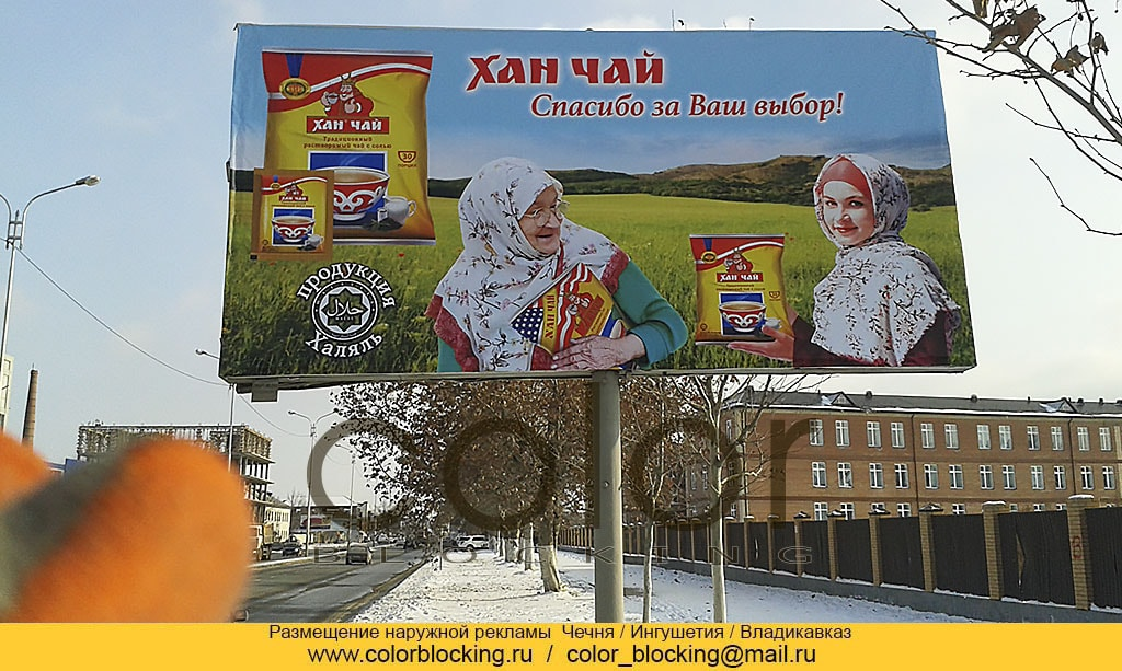 Наружная реклама outdoor чеченская республика