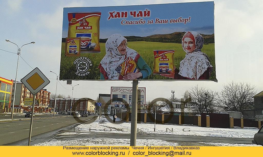 Наружная реклама outdoor Чечня
