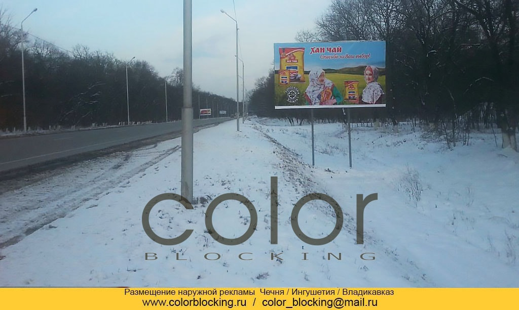 Наружная реклама outdoor Грозный