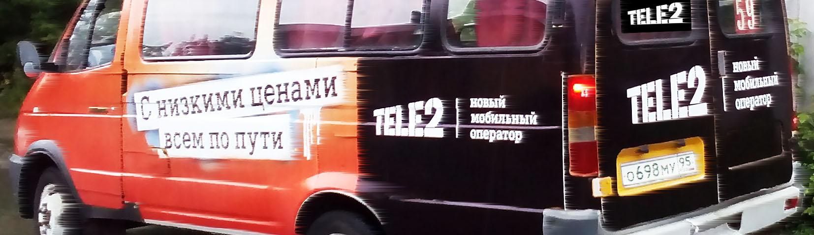 реклама на транспортев Чечне фото