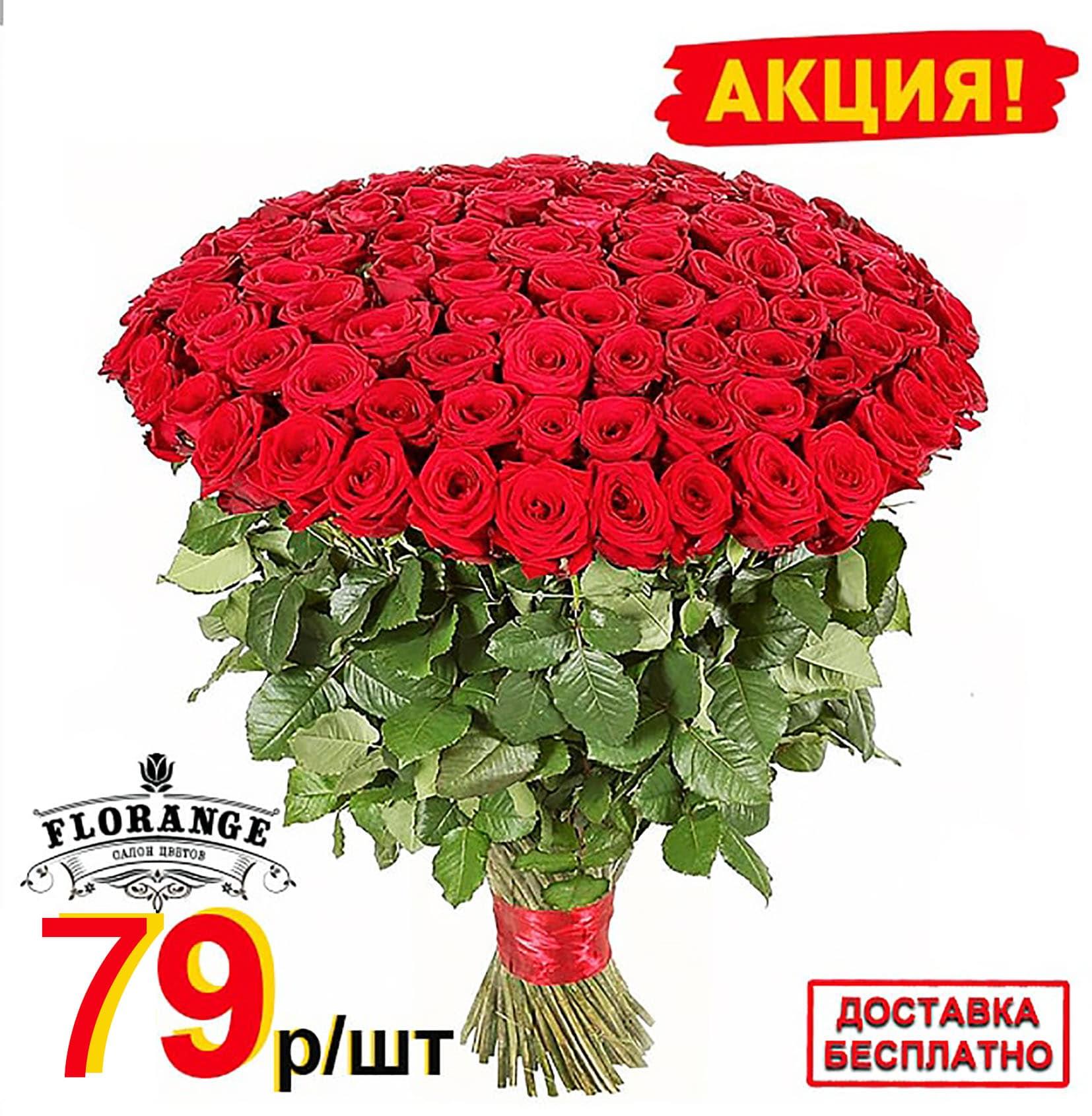 Салон цветов Florange / Грозный акция