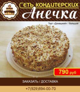 """Сеть кондитерских Анечка, торт """"Домашний"""""""