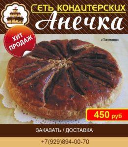 "Сеть кондитерских Анечка, торт ""пахвала"""