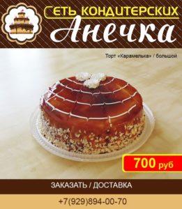 """Сеть кондитерских Анечка , торт """"Карамельный"""""""