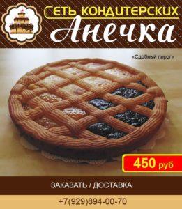 Сеть кондитерских Анечка, сдобный пирог
