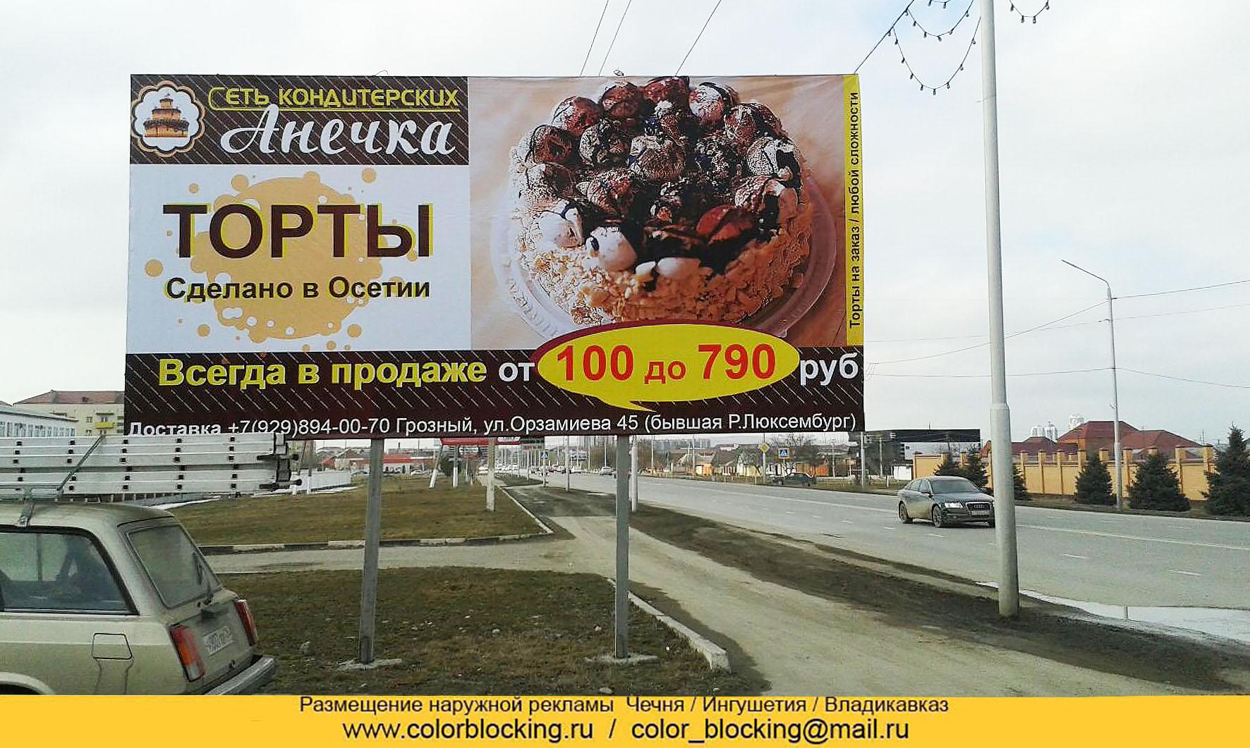 Реклама 3х6 в Грозном наружная
