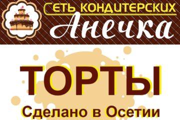 Реклама 3х6 в Грозном, Чеченская республика, размещение рекламных кампании, печать баннеров и монтаж, постоплата до 40 рабочих дней