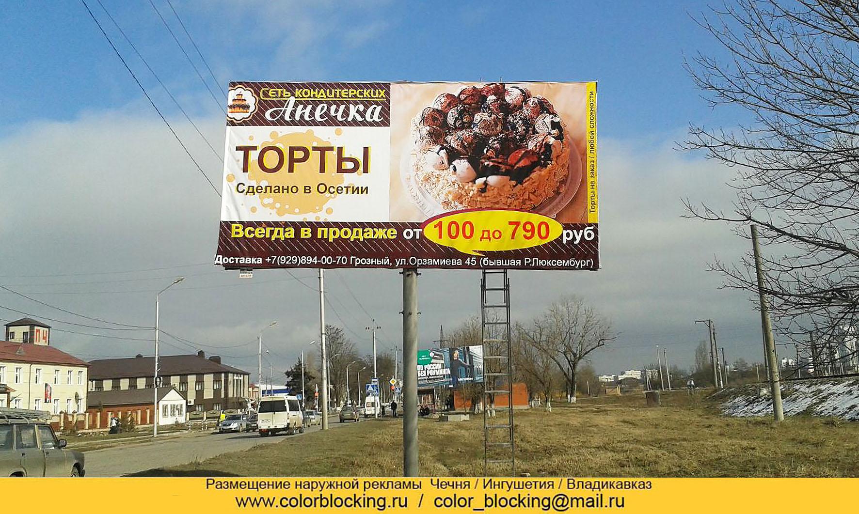 Реклама 3х6 в Грозном размещение